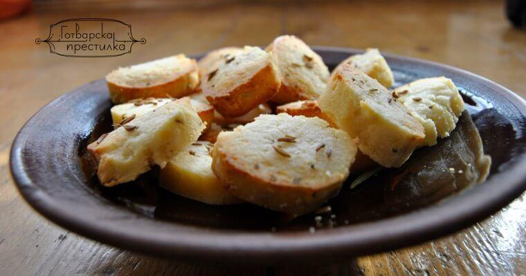 Любимите соленки с пармезан и ким