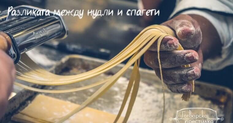 Каква е разликата между спагети и нудли