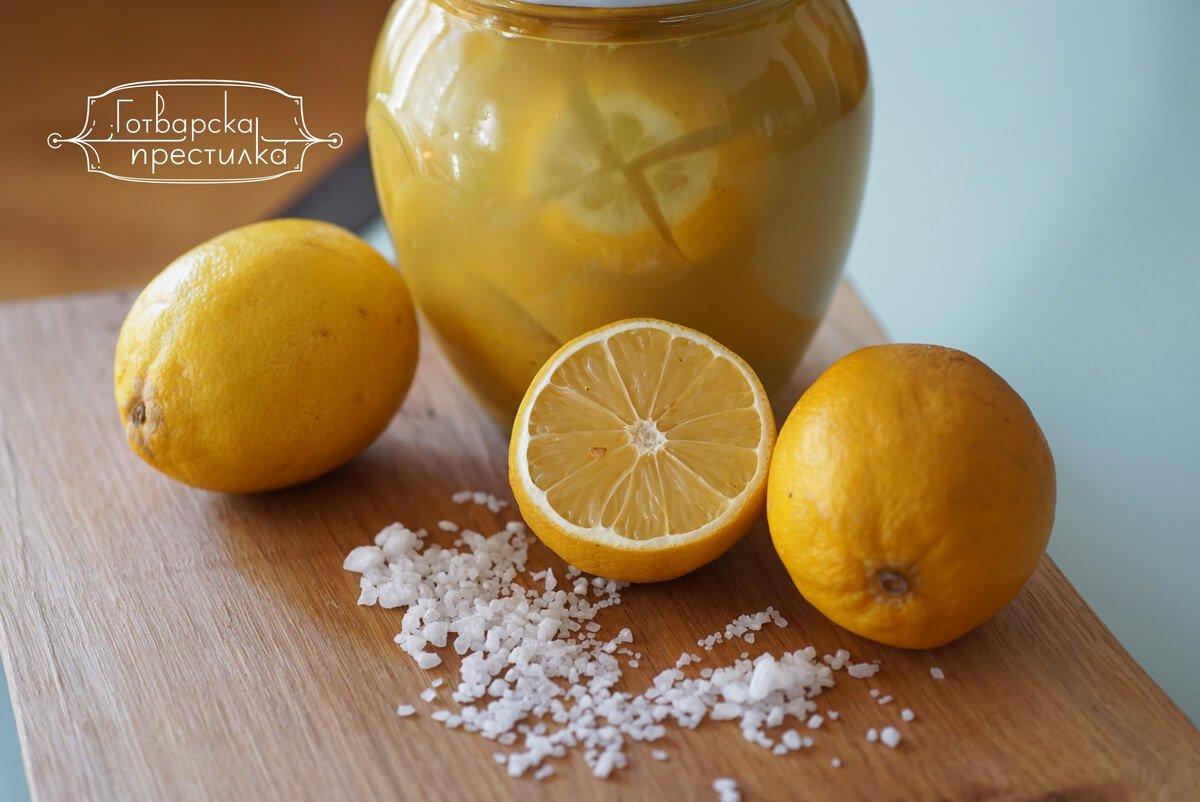 Мариновани лимони-Мароканска рецепта
