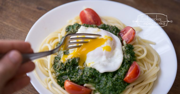 Спагети с веган песто и пуширано яйце
