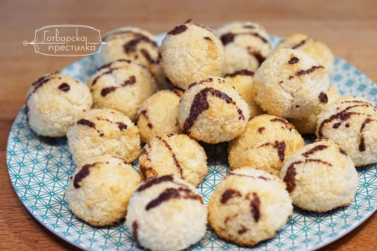 Лесни кокосови сладки без млечни