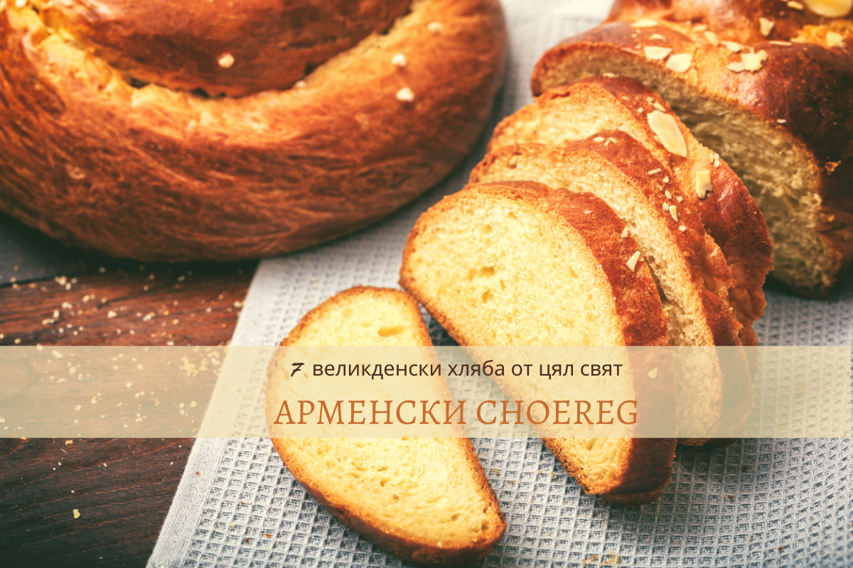 7 великденски хляба от света -арменски choereg