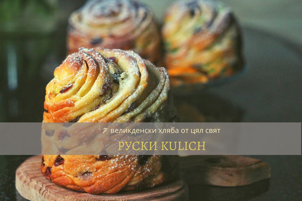 7 великденски хляба от света - руски kulich