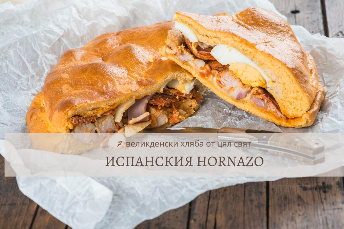 7 селикденски хляба от света - испанския Hornazo