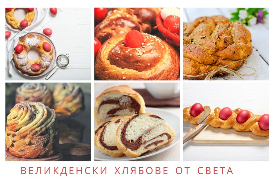 7 великденски хляба от света
